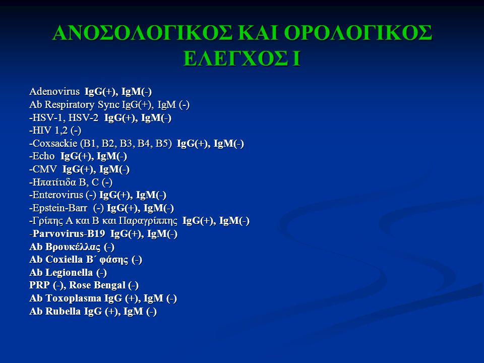 ΑΝΟΣΟΛΟΓΙΚΟΣ ΚΑΙ ΟΡΟΛΟΓΙΚΟΣ ΕΛΕΓΧΟΣ I