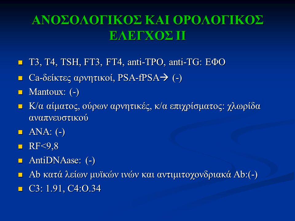ΑΝΟΣΟΛΟΓΙΚΟΣ ΚΑΙ ΟΡΟΛΟΓΙΚΟΣ ΕΛΕΓΧΟΣ II