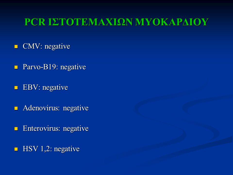 PCR ΙΣΤΟΤΕΜΑΧΙΩΝ ΜΥΟΚΑΡΔΙΟΥ