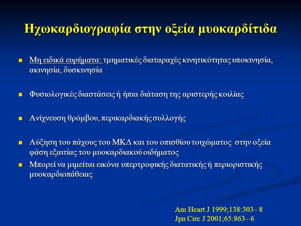 Ηχωκαρδιογραφία στην οξεία μυοκαρδίτιδα