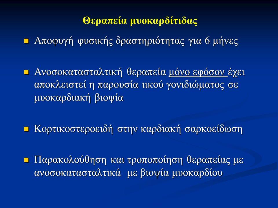 Θεραπεία μυοκαρδίτιδας