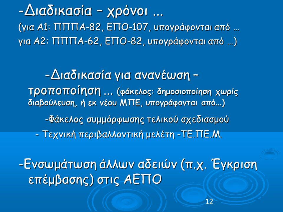 -Διαδικασία – χρόνοι ... (για Α1: ΠΠΠΑ-82, ΕΠΟ-107, υπογράφονται από … για Α2: ΠΠΠΑ-62, ΕΠΟ-82, υπογράφονται από …)