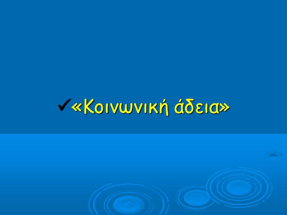 «Kοινωνική άδεια»