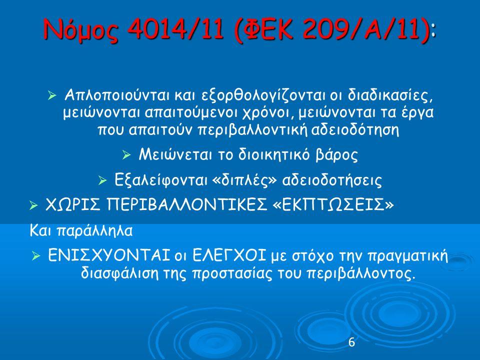 Νόμος 4014/11 (ΦΕΚ 209/Α/11):