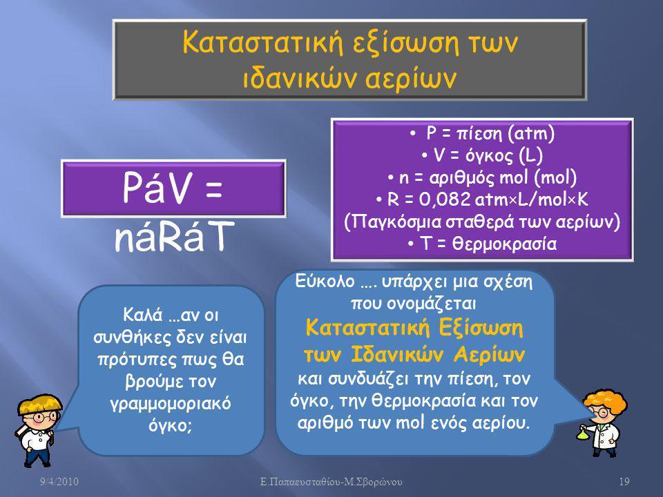 PáV = náRáT Καταστατική εξίσωση των ιδανικών αερίων P = πίεση (atm)