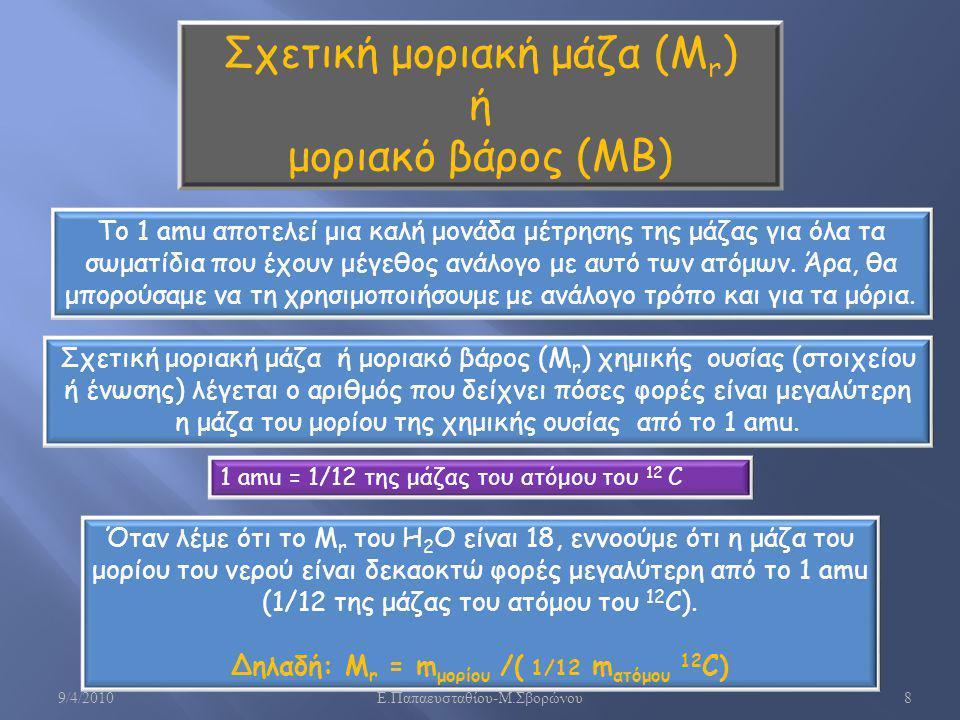 Δηλαδή: Μr = mμορίου /( 1/12 mατόμου 12C)