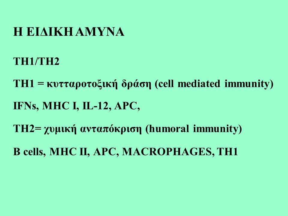 H ΕΙΔΙΚΗ ΑΜΥΝΑ TH1/TH2. TH1 = κυτταροτοξική δράση (cell mediated immunity) IFNs, MHC I, IL-12, APC,