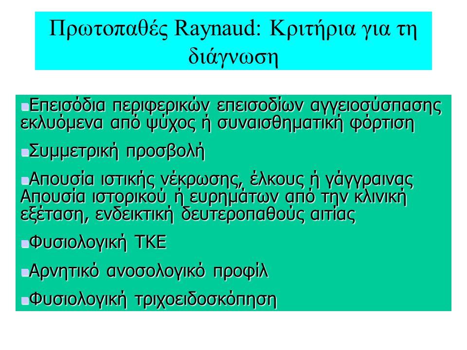 Πρωτοπαθές Raynaud: Κριτήρια για τη διάγνωση