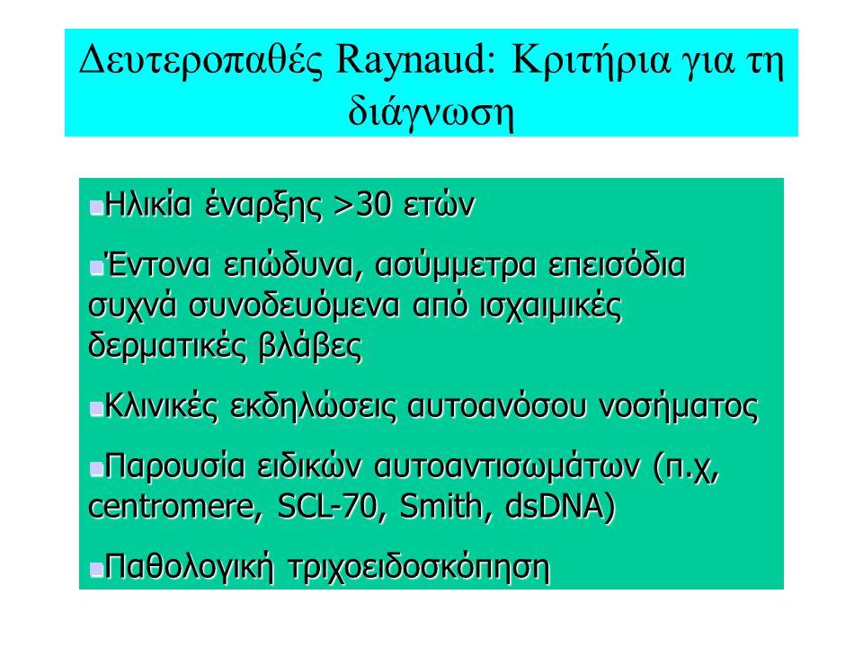 Δευτεροπαθές Raynaud: Κριτήρια για τη διάγνωση