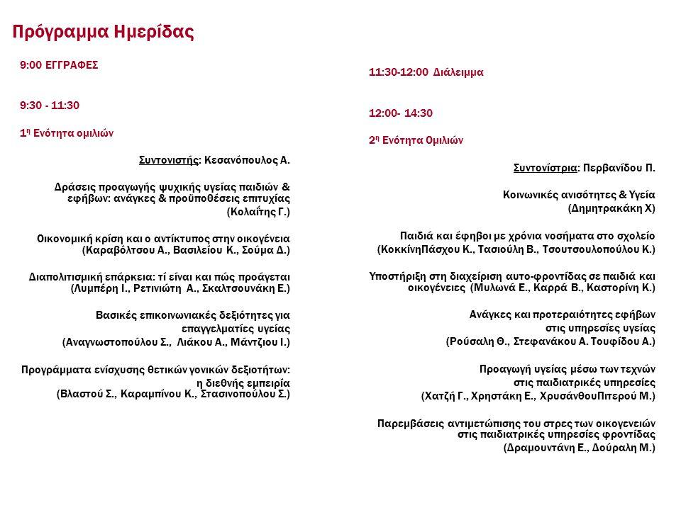 Πρόγραμμα Ημερίδας 11:30-12:00 Διάλειμμα 12:00- 14:30 9:00 ΕΓΓΡΑΦΕΣ