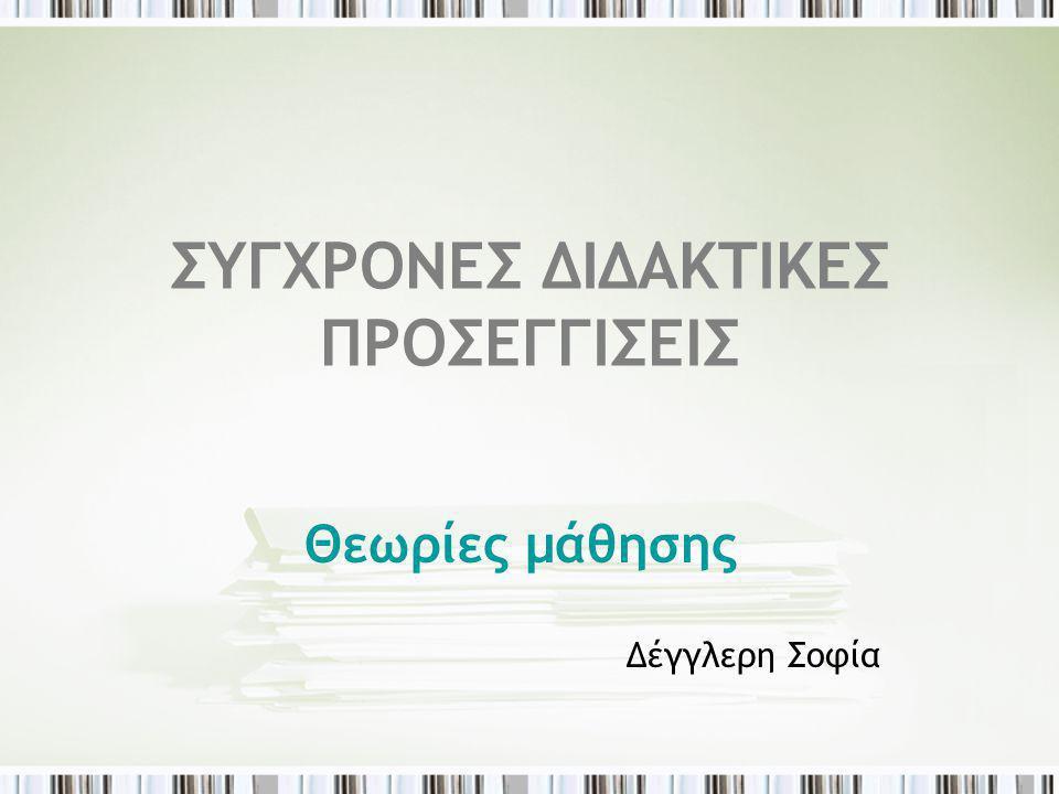 ΣΥΓΧΡΟΝΕΣ ΔΙΔΑΚΤΙΚΕΣ ΠΡΟΣΕΓΓΙΣΕΙΣ