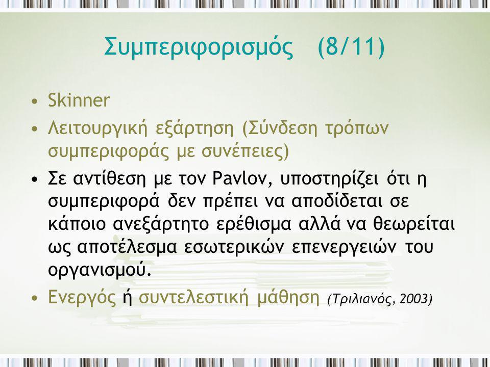 Συμπεριφορισμός (8/11) Skinner