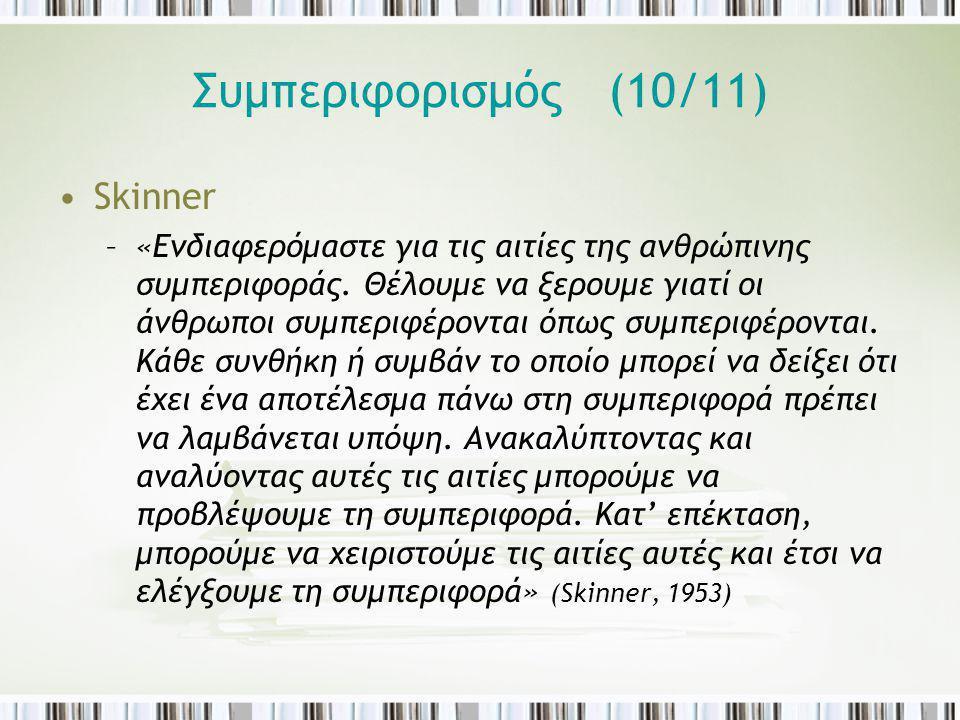 Συμπεριφορισμός (10/11) Skinner