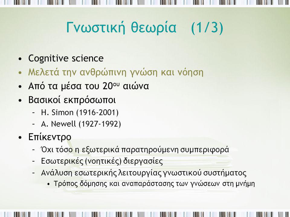 Γνωστική θεωρία (1/3) Cognitive science