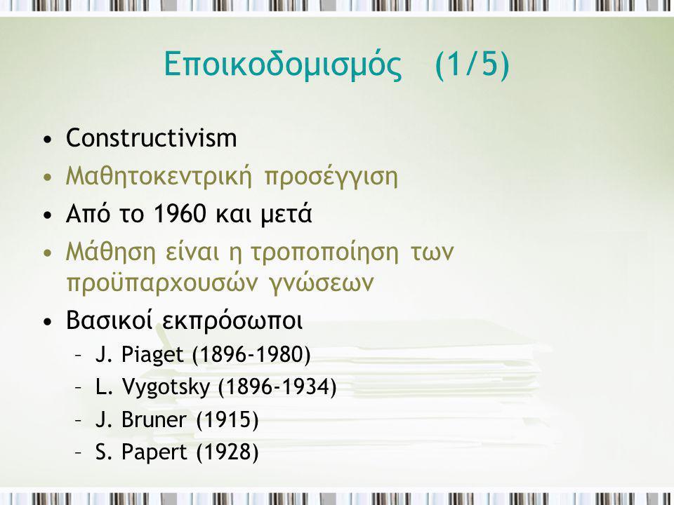 Εποικοδομισμός (1/5) Constructivism Μαθητοκεντρική προσέγγιση