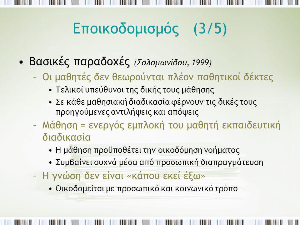 Εποικοδομισμός (3/5) Βασικές παραδοχές (Σολομωνίδου, 1999)