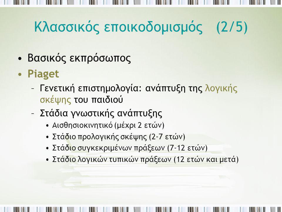Κλασσικός εποικοδομισμός (2/5)