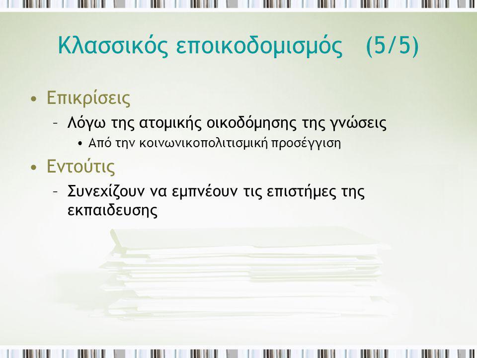 Κλασσικός εποικοδομισμός (5/5)