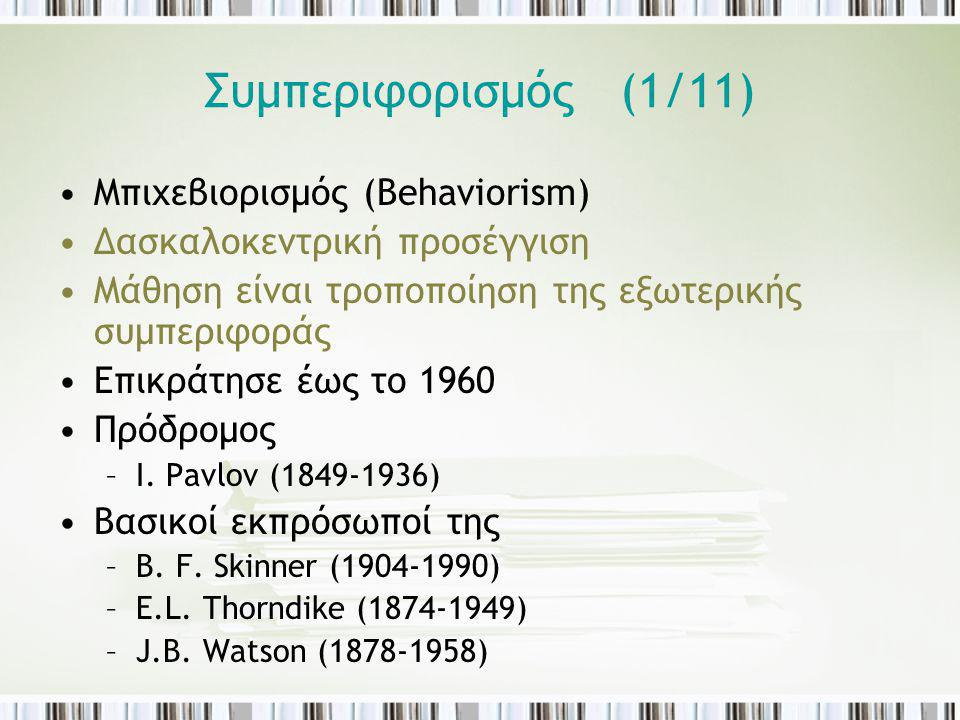Συμπεριφορισμός (1/11) Μπιχεβιορισμός (Βehaviorism)