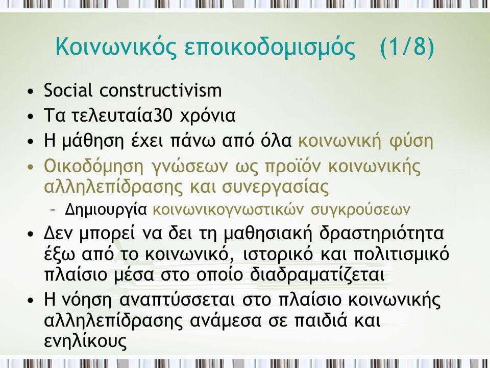Κοινωνικός εποικοδομισμός (1/8)