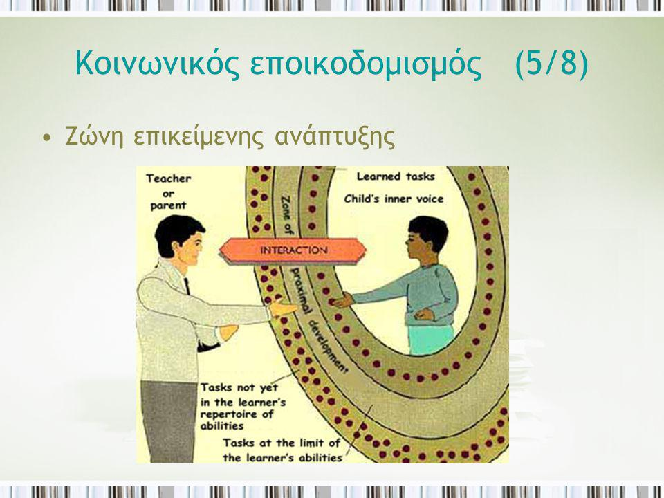 Κοινωνικός εποικοδομισμός (5/8)