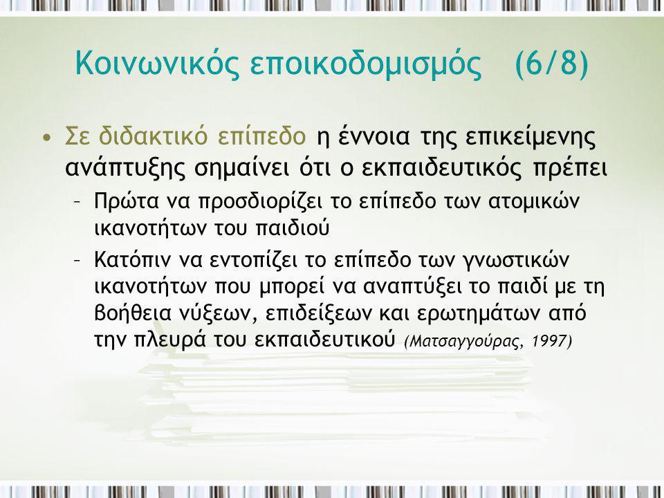 Κοινωνικός εποικοδομισμός (6/8)
