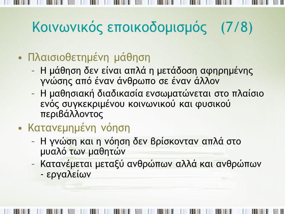 Κοινωνικός εποικοδομισμός (7/8)