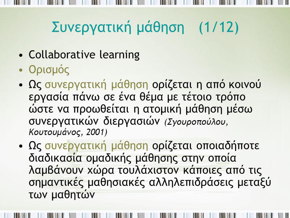 Συνεργατική μάθηση (1/12)
