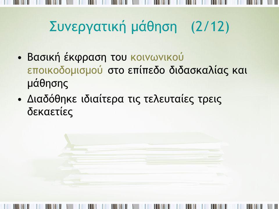 Συνεργατική μάθηση (2/12)