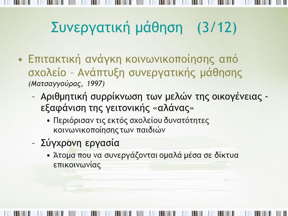 Συνεργατική μάθηση (3/12)