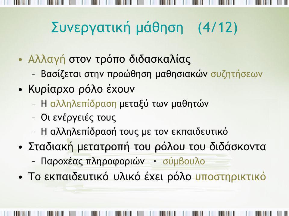 Συνεργατική μάθηση (4/12)