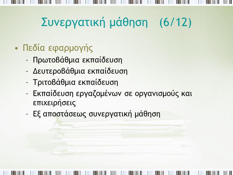 Συνεργατική μάθηση (6/12)