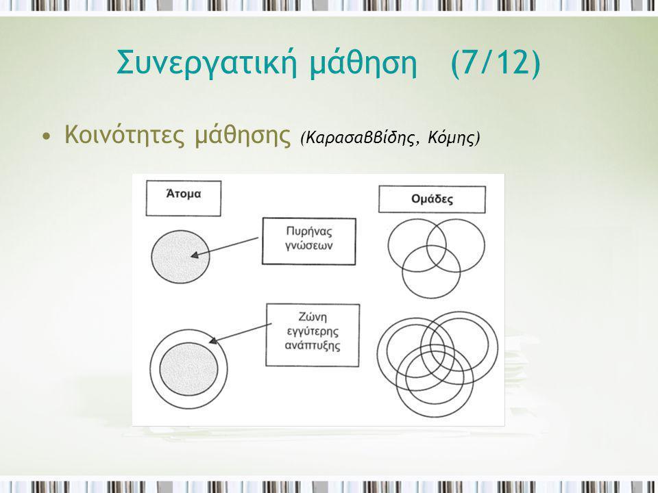 Συνεργατική μάθηση (7/12)
