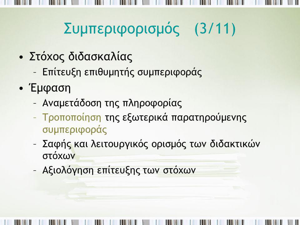 Συμπεριφορισμός (3/11) Στόχος διδασκαλίας Έμφαση