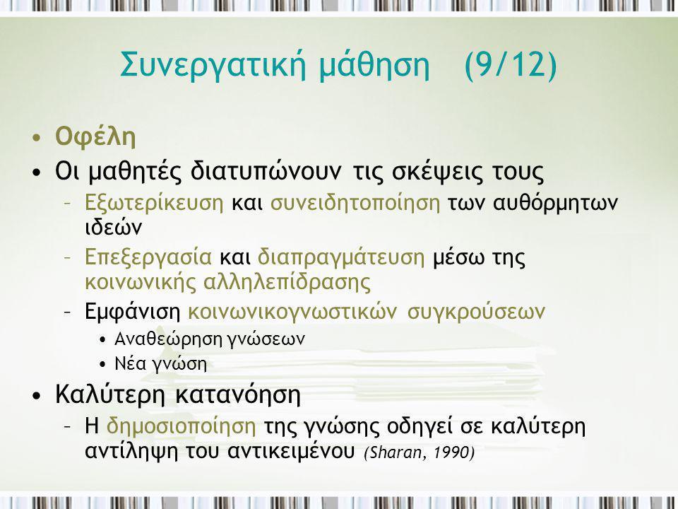 Συνεργατική μάθηση (9/12)