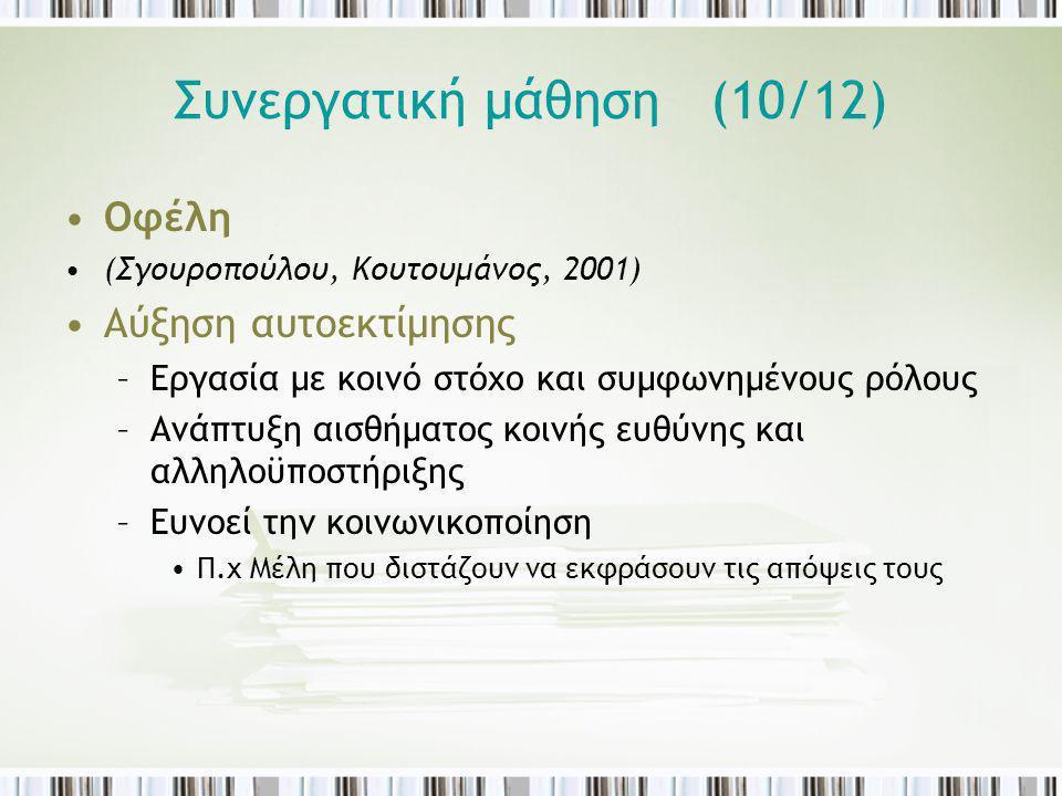 Συνεργατική μάθηση (10/12)