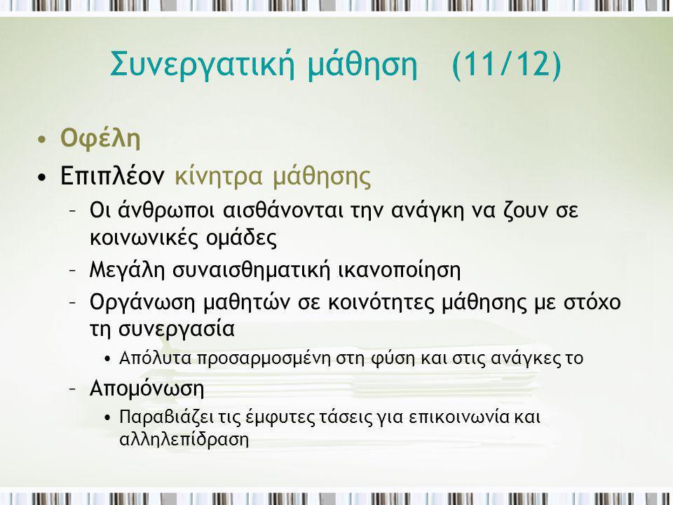 Συνεργατική μάθηση (11/12)
