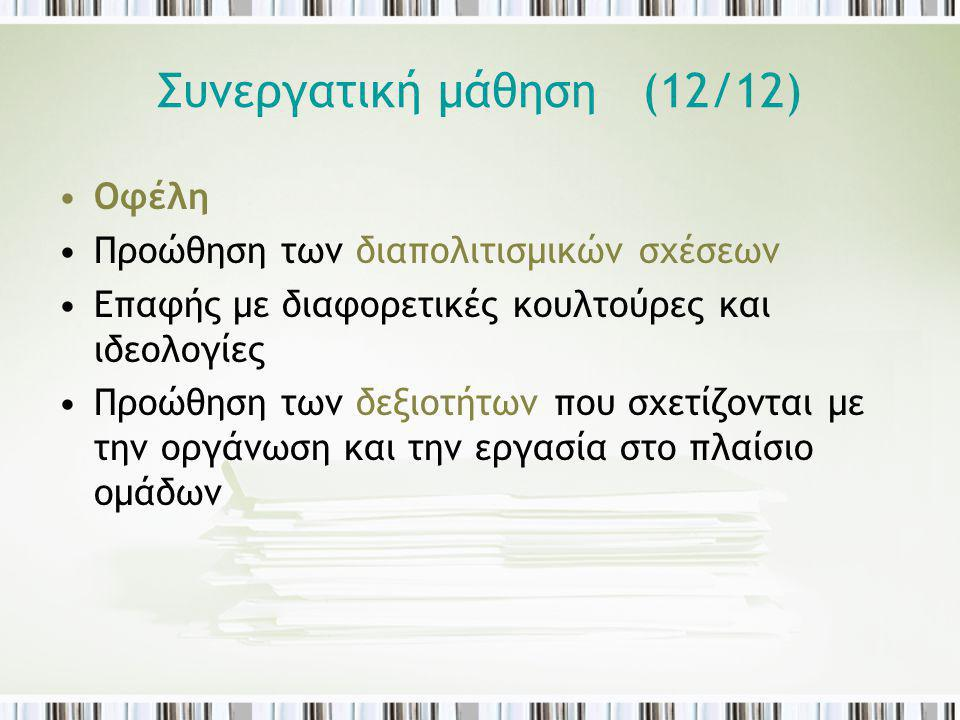 Συνεργατική μάθηση (12/12)