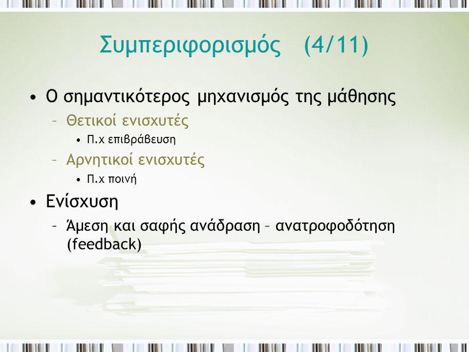 Συμπεριφορισμός (4/11) Ο σημαντικότερος μηχανισμός της μάθησης