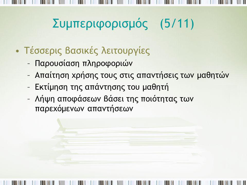 Συμπεριφορισμός (5/11) Τέσσερις βασικές λειτουργίες