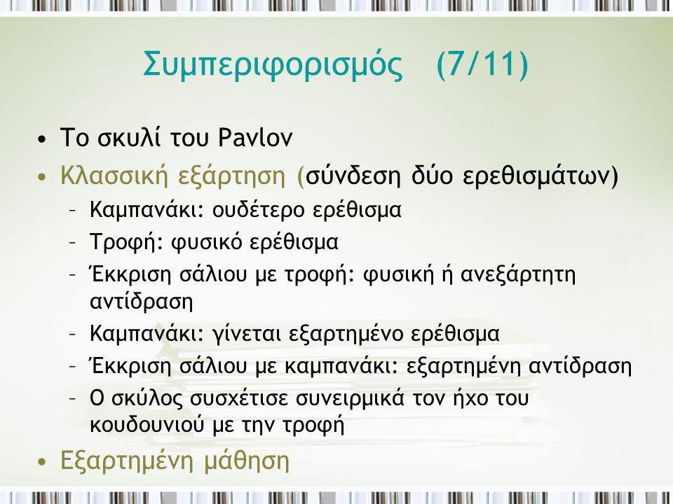 Συμπεριφορισμός (7/11) Το σκυλί του Pavlov