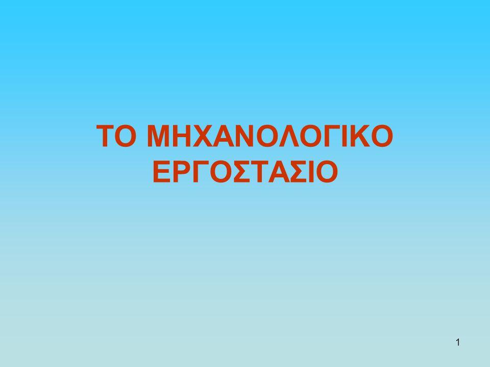 ΤΟ ΜΗΧΑΝΟΛΟΓΙΚΟ ΕΡΓΟΣΤΑΣΙΟ