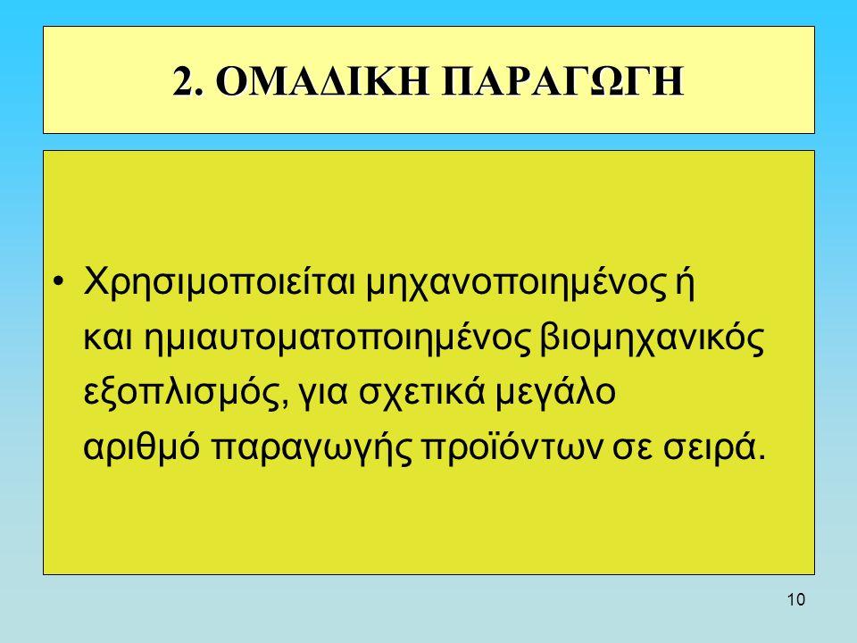 2. ΟΜΑΔΙΚΗ ΠΑΡΑΓΩΓΗ Χρησιμοποιείται μηχανοποιημένος ή