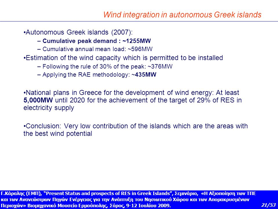 PV integration in autonomous Greek islands