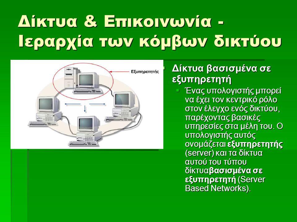 Δίκτυα & Επικοινωνία - Ιεραρχία των κόμβων δικτύου