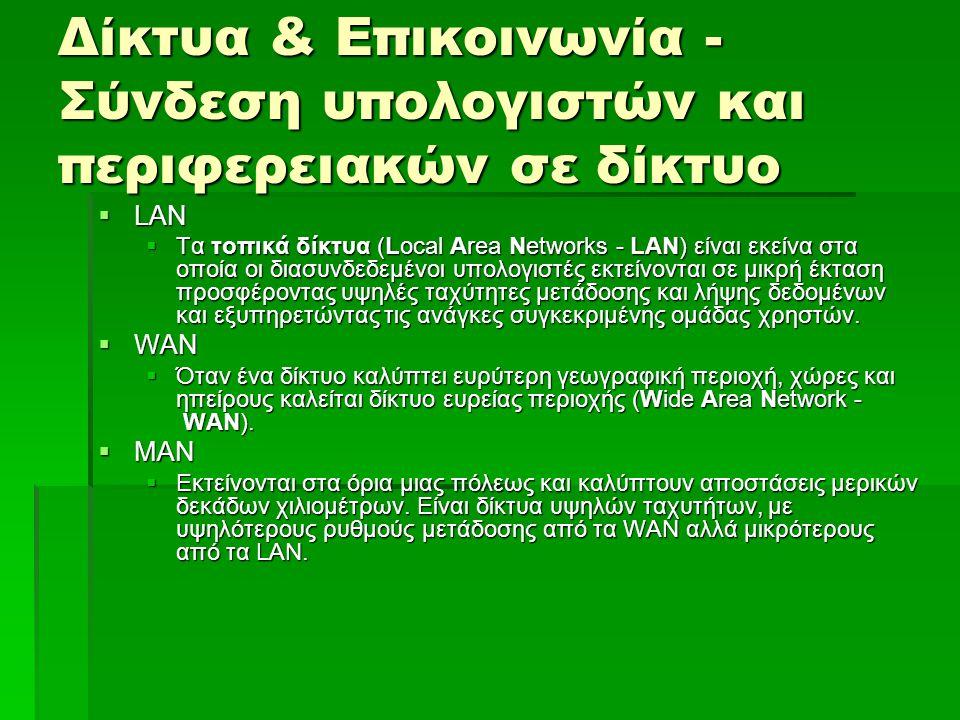 Δίκτυα & Επικοινωνία - Σύνδεση υπολογιστών και περιφερειακών σε δίκτυο