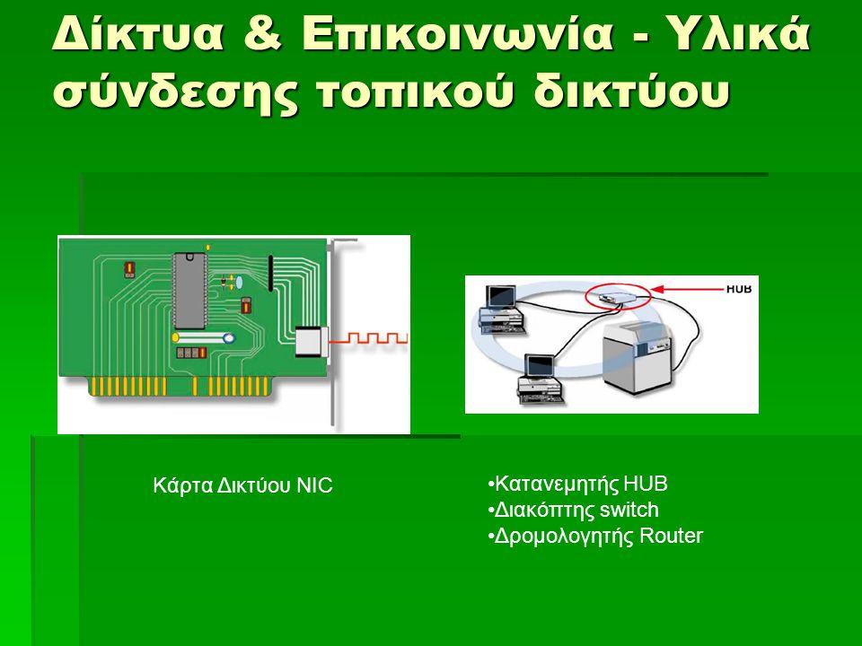 Δίκτυα & Επικοινωνία - Υλικά σύνδεσης τοπικού δικτύου