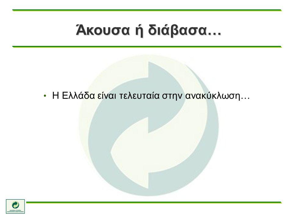 Άκουσα ή διάβασα… Η Ελλάδα είναι τελευταία στην ανακύκλωση… 13