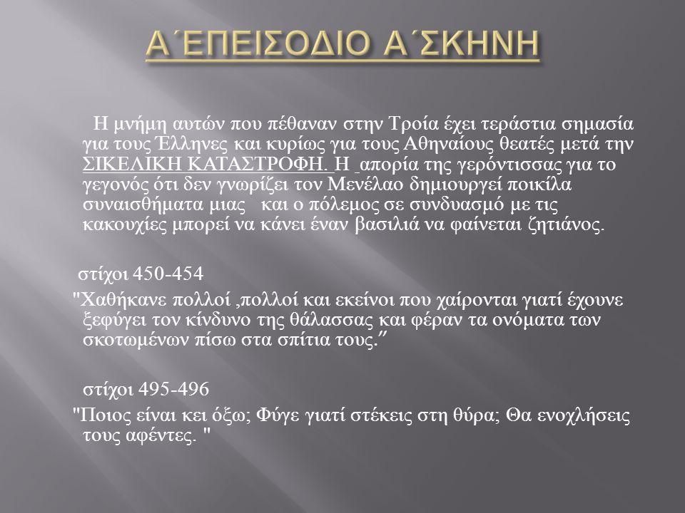 Α΄ΕΠΕΙΣΟΔΙΟ Α΄ΣΚΗΝΗ
