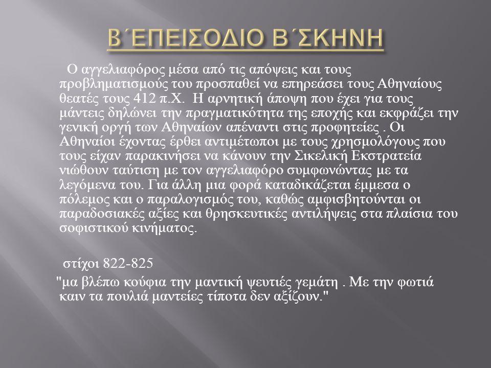 B΄ΕΠΕΙΣΟΔΙΟ Β΄ΣΚΗΝΗ